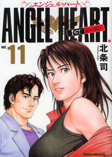 ANGEL HEART エンジェル・ハート 1st&2ndシリーズセット 11巻