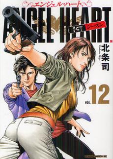 ANGEL HEART エンジェル・ハート 1st&2ndシリーズセット 12巻