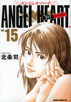 ANGEL HEART エンジェル・ハート 1st&2ndシリーズセット 15巻