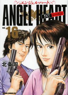 ANGEL HEART エンジェル・ハート 1st&2ndシリーズセット 16巻