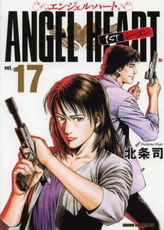 ANGEL HEART エンジェル・ハート 1st&2ndシリーズセット 17巻