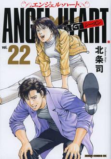 ANGEL HEART エンジェル・ハート 1st&2ndシリーズセット 22巻