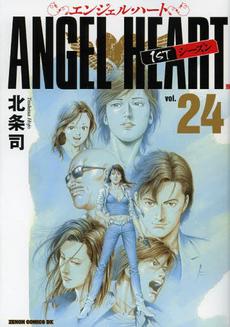 ANGEL HEART エンジェル・ハート 1st&2ndシリーズセット 24巻