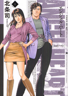 ANGEL HEART エンジェル・ハート 1st&2ndシリーズセット 25巻