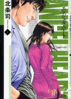ANGEL HEART エンジェル・ハート 1st&2ndシリーズセット 28巻