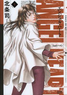 ANGEL HEART エンジェル・ハート 1st&2ndシリーズセット 29巻