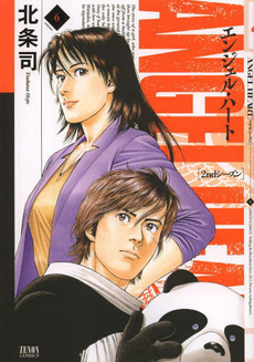 ANGEL HEART エンジェル・ハート 1st&2ndシリーズセット 30巻