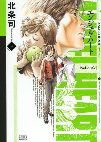 ANGEL HEART エンジェル・ハート 1st&2ndシリーズセット 32巻