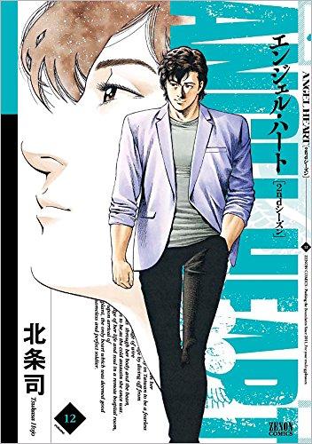 ANGEL HEART エンジェル・ハート 1st&2ndシリーズセット 36巻