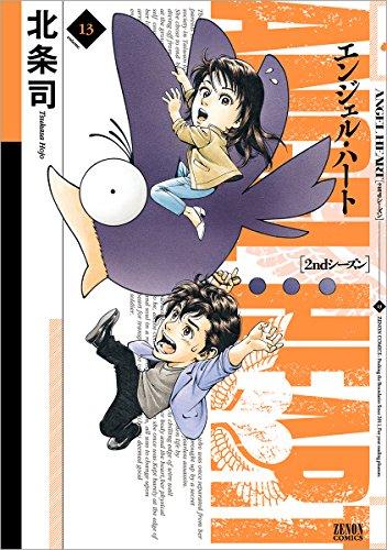 ANGEL HEART エンジェル・ハート 1st&2ndシリーズセット 37巻