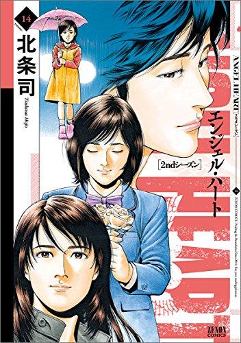 ANGEL HEART エンジェル・ハート 1st&2ndシリーズセット 38巻