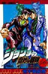荒木飛呂彦スペシャルセット 46巻