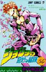 荒木飛呂彦スペシャルセット 54巻