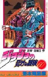 荒木飛呂彦スペシャルセット 60巻