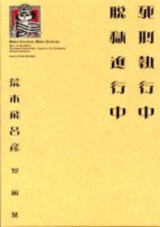 荒木飛呂彦スペシャルセット 105巻
