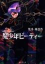 荒木飛呂彦スペシャルセット 109巻