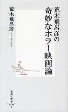 荒木飛呂彦スペシャルセット 112巻