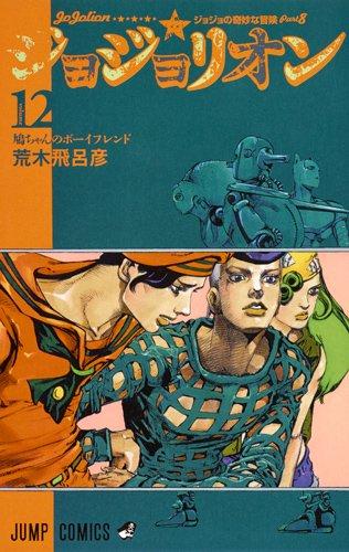 荒木飛呂彦スペシャルセット 124巻