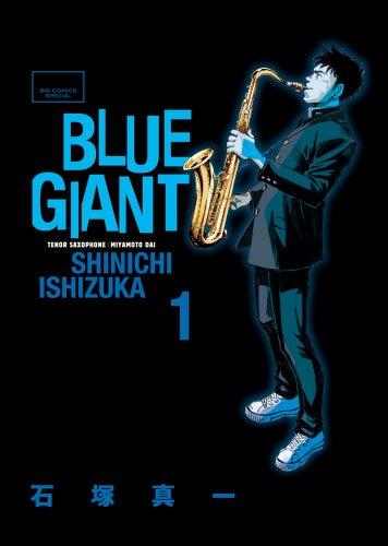 BLUE GIANTコミックセット 1巻