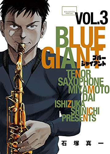 BLUE GIANTコミックセット 3巻