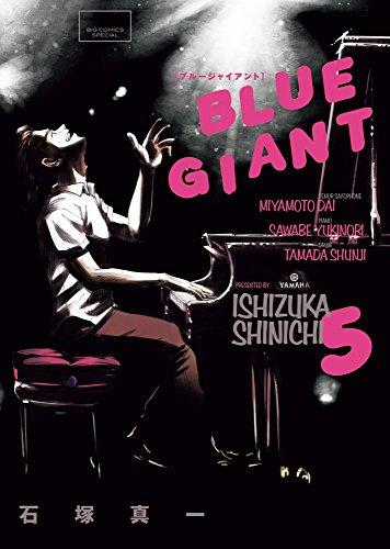 BLUE GIANTコミックセット 5巻