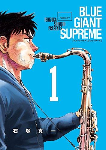 BLUE GIANTコミックセット 11巻