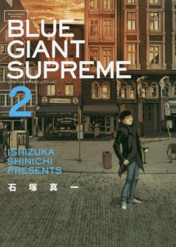 BLUE GIANTコミックセット 12巻
