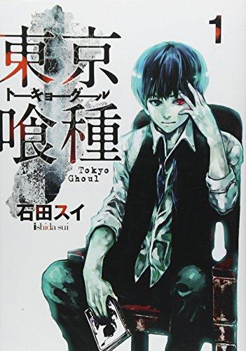 東京喰種コミックセット 1巻