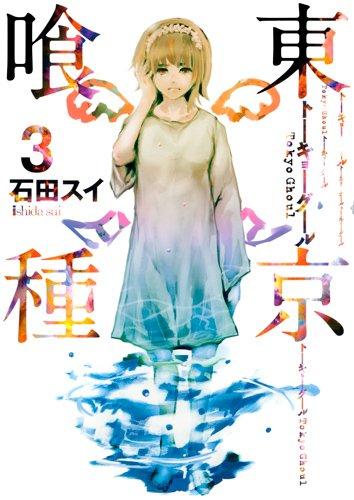 東京喰種コミックセット 3巻
