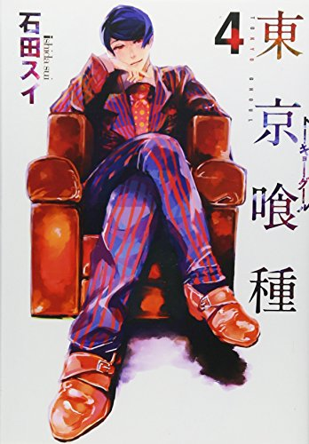東京喰種コミックセット 4巻