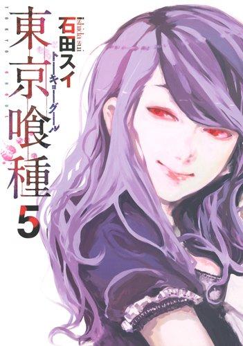 東京喰種コミックセット 5巻