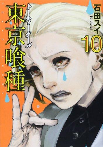東京喰種コミックセット 10巻