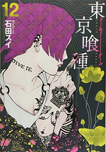 東京喰種コミックセット 12巻