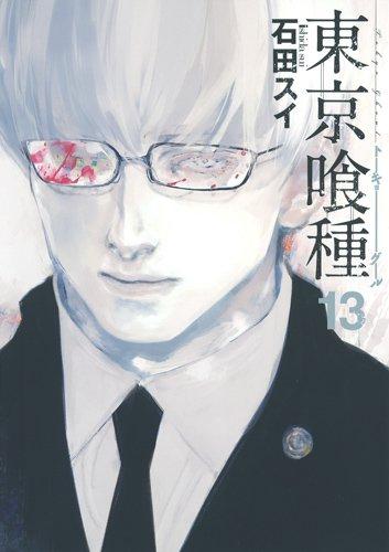 東京喰種コミックセット 13巻