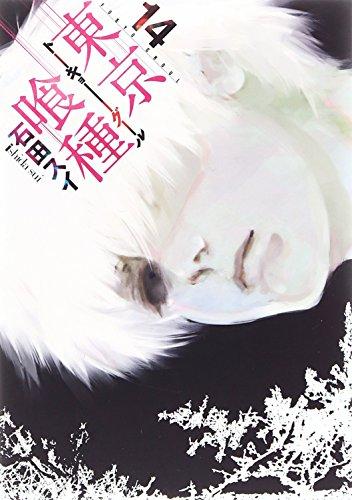 東京喰種コミックセット 14巻