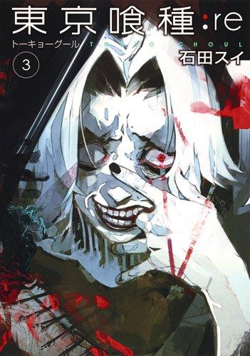東京喰種コミックセット 17巻