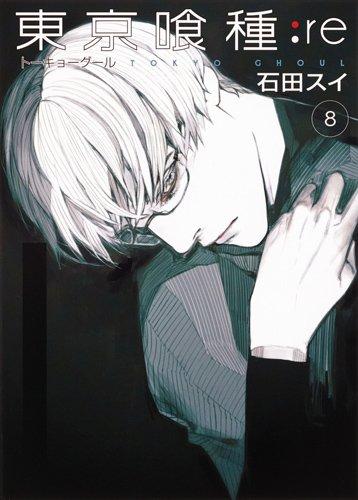 東京喰種コミックセット 22巻