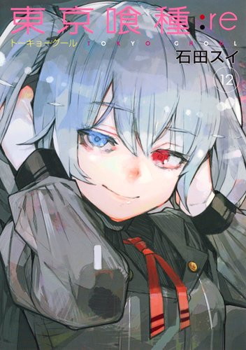 東京喰種コミックセット 26巻