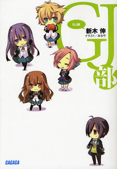 【ライトノベル】GJ部セット 1巻