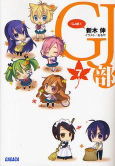 【ライトノベル】GJ部セット 7巻