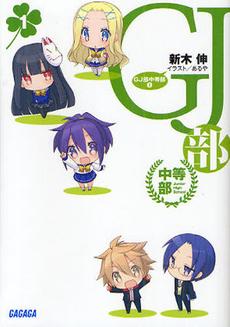 【ライトノベル】GJ部セット 11巻