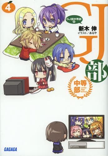 【ライトノベル】GJ部セット 14巻