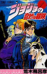 ジョジョの奇妙な冒険セット 1巻