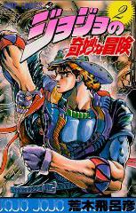 ジョジョの奇妙な冒険セット 2巻
