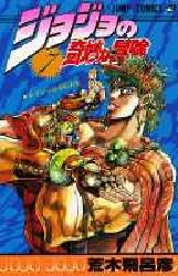 ジョジョの奇妙な冒険セット 7巻