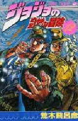 ジョジョの奇妙な冒険セット 12巻