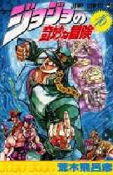 ジョジョの奇妙な冒険セット 16巻
