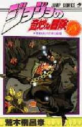 ジョジョの奇妙な冒険セット 18巻