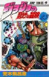ジョジョの奇妙な冒険セット 23巻