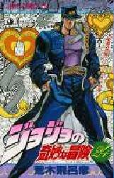 ジョジョの奇妙な冒険セット 24巻